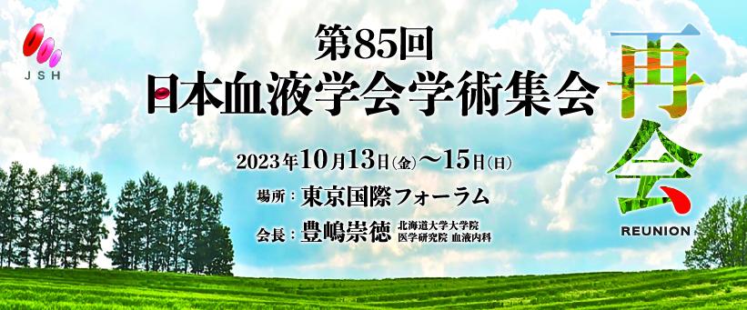 第83回日本血液学会学術集会