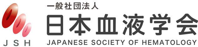 一般社団法人 日本血液学会